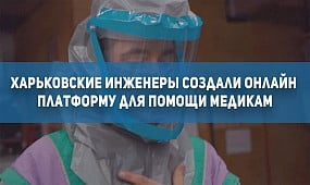 Харьковские инженеры создали онлайн платформу для помощи медикам | 1kr.ua