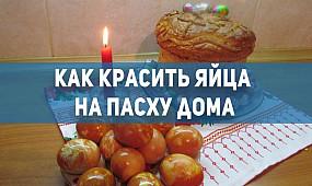 Первый Криворожский: как красить яйца на Пасху дома | 1kr.ua