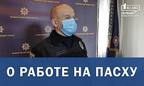 Новости Кривой Рог: работа полиции на Пасху | 1kr.ua