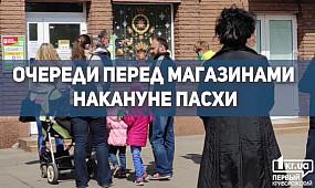 Общество Кривой Рог: накануне Пасхи горожане стоят в очередях в магазины | 1kr.ua