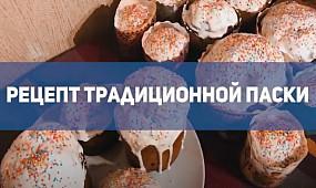 Рецепт традиционной паски |1kr.ua
