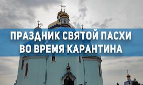 Общество Кривой Рог: праздник святой Пасхи | 1kr.ua