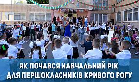 Нова українська школа в умовах карантину у Кривому Розі | 1kr.ua
