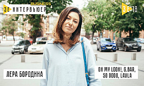 Лера Бородина: бизнес с Дорофеевой, музей Oh My Look!, $500 за SMS Шабанову. Зе Интервьюер. Business