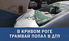 В Кривом Роге трамвай попал в ДТП