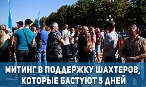 Митинг в поддержку шахтеров, которые бастуют 5 дней | 1kr.ua