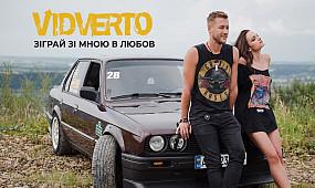 VIDVERTO - Зіграй зі мною в любов