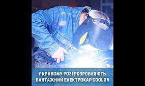 У Кривому Розі розроблять вантажний електромобіль CoolOn |1kr.ua