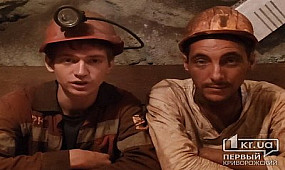 Бастующие криворожские шахтеры записали видеообращение в стихах