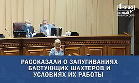 Криворожанка рассказала о запугиваниях бастующих шахтеров и условиях работы в шахте |1kr.ua