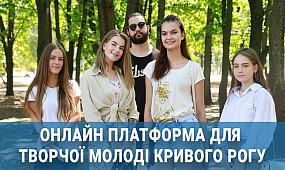 Культура Кривий Ріг: онлайн платформа для молоді #PotribnoParty | 1kr.ua