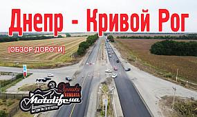Дорога Днепр - Кривой Рог |обзор сентябрь 2020|