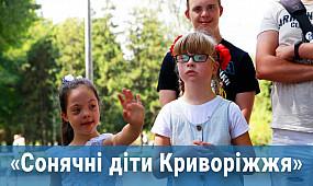 Звичайні родини незвичайних дітей з Кривого Рогу |1kr.ua