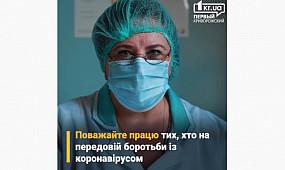 Як пацієнти дотримуються правил карантину у лікарні під час пандемії коронавірусу | 1kr.ua