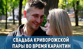 Свадьба криворожской пары во время карантина | 1kr.ua