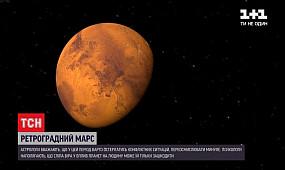 Ретроградний Марс атакує: чи залежить доля людини від небесних тіл
