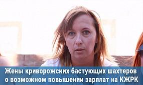 Жены криворожских бастующих шахтеров о возможном повышении зарплат на КЖРК |1kr.ua