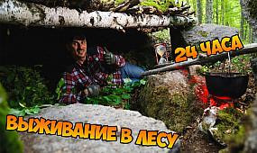 24 часа. Выживание в лесу. Соревнование с Сергей Трейсер.