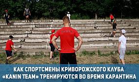 Тренировки криворожских спортсменов во время карантина | 1kr.ua