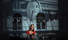 Злата Огневич - Ти обіцяв (official video)