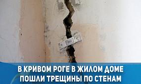 В Кривом Роге на стенах жилого дома образовались трещины   1kr.ua