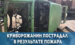 Происшествия Кривой Рог: парень пострадал в результате пожара   1kr.ua