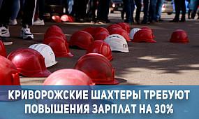 Криворожские шахтеры требуют повышения зарплат на 30% |1kr.ua