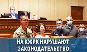 На КЖРК нарушают законодательство, - заявление | 1kr.ua