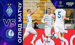 Динамо Київ — КАА Гент. Огляд матчу. 3:0. 29.09.2020