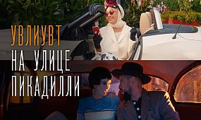 MONATIK & Лайма Вайкуле — УВЛИУВТ на улице Пикадилли (Премьера 2020 при участии Lida Lee, NiNO)