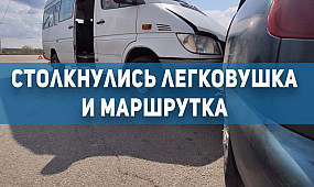 ДТП Кривой Рог: столкнулись легковушка и маршрутка | 1kr.ua