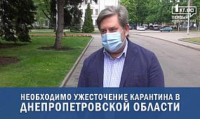 Необходимо ужесточение карантина в Днепропетровской области, — Валерий Сердюк