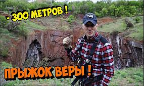 Прыжок веры в шахтный провал «Королева Воронок» глубиною 300 метров ! Совместно с Сергей Трейсер
