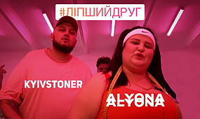 alyona alyona feat. KYIVSTONER - Рятувальний круг