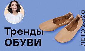Тренды обуви на лето 2020