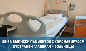 Общество Кривой Рог: из-за выписки пациентов с коронавирусом отстранен главврач 4 больницы | 1kr.ua