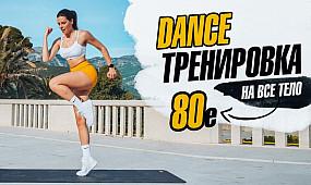 Dance nренировка в стиле 80-х, на все тело. Танцы для похудения!