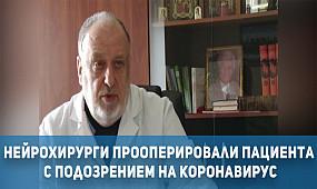 Новости Кривой Рог: нейрохирурги прооперировали пациента с подозрением на коронавирус | 1kr.ua