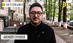 Алексей Суханов о Собчак, Киселеве и украинском гражданстве. Зе Интервьюер