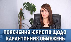 Суспільство Кривий Ріг: пояснення юристів щодо карантинних обмежень |1kr.ua