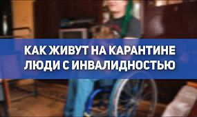 Общество Кривой Рог: карантин для людей с инвалидностью | 1kr.ua