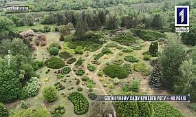 Без комментариев: ботаническом саду Кривого Рога - 40 лет