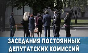 Новости Кривой Рог: заседания постоянных депутатских комиссий | 1kr.ua