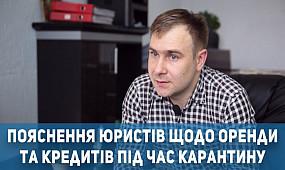 Суспільство Кривий Ріг: пояснення юристів щодо оренди та кредитів під час карантину | 1kr.ua