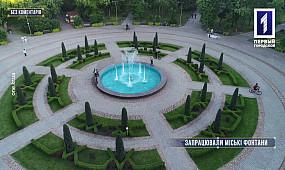 В Кривом Роге заработали фонтаны