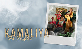 KAMALIYA - На Різдво (Official music video)