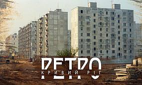 Ретро Кривий Ріг   Макулан