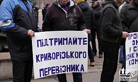 Конкурс перевозчиков в Кривом Роге | 1kr.ua