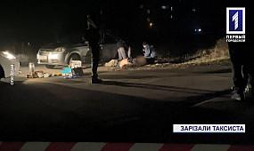 Жестокое убийство таксиста в Кривом Роге