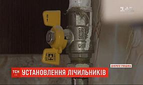 У жителів Кривого Рогу вимагають гроші за встановлення безкоштовних газових лічильників